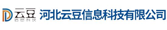 河北云豆信息科技有限公司