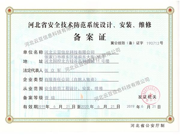 云豆安防一级证书