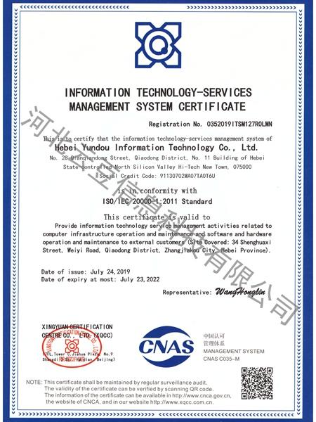 信息技术服务管理体系认证证书1